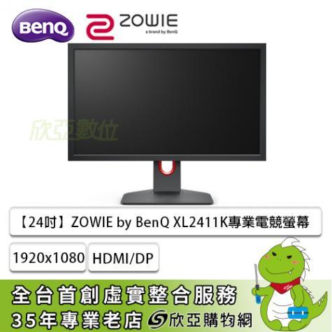 【24吋電競】ZOWIE by BenQ XL2411K專業電竸螢幕/1920x1080/144HZ/HDMI/DP/可旋轉高低/三年保固
