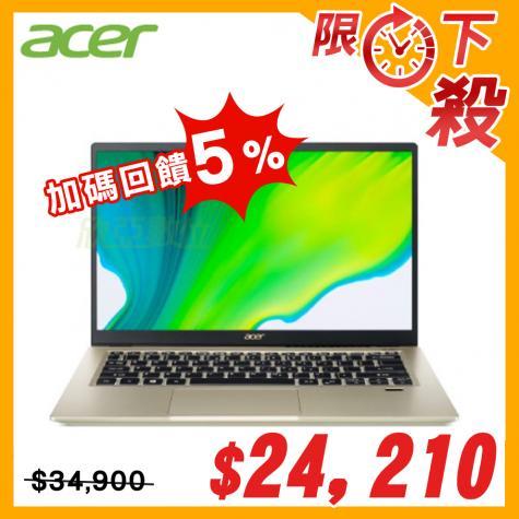 acer Swift3 SF314-510G-58TG 暮日金 宏碁超輕薄筆電/i5-1135G7/Iris Xe MAX-4GB/8G/512G PCIe/14吋 FHD IPS/W10