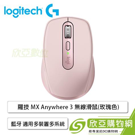羅技 MX Anywhere 3 無線滑鼠(玫瑰粉)/無線-藍牙/適用多裝置多系統/可用於玻璃表面 新品