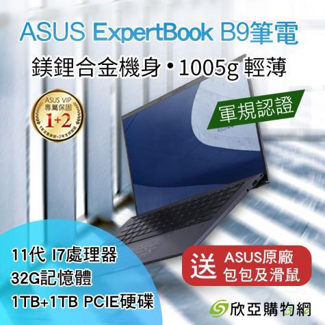 ASUSPRO B9400CEA-0171A1165G7 極致輕盈頂級商用筆電/i7-1165G7/32G/1TB PCIe+1TB PCIe/14吋FHD IPS/W10-PRO/3年保