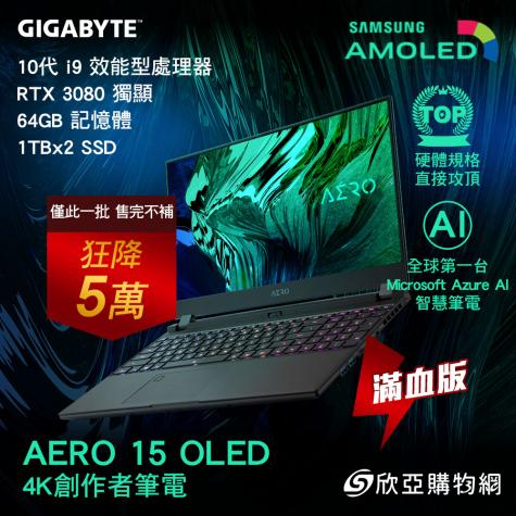 GIGABYTE AERO 15 OLED YC-9TW5760AP 技嘉4K創作者系列筆電/i9-10980HK/RTX3080 8G/64GB/1TB PCIe*2/15.6吋 UHD OLED/