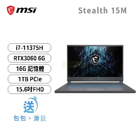 MSI Stealth 15M A11UEK-088TW 石磨灰 微星11代極窄邊框超輕薄電競筆電/i7-11375H/RTX3060 6G/16G/1TB PCIe/15.6吋FHD 144Hz/W