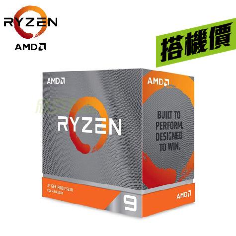 【搭機價】AMD【十二核】Ryzen9 3900XT 3.8GHz(Turbo 4.7GHz)/12C24T/快取64MB/105W/無散熱器/代理商三年保固*100-100000277WOF