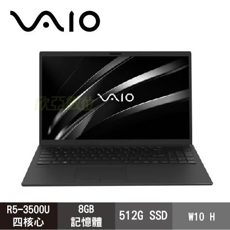 VAIO E15 石墨黑商用筆電  R5-3500U/8G/512G SSD/15.6 IPS/W10 H/NE15V2TW006P