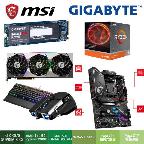 【組裝價】微星 RTX 3070 SUPRIM X 8G/Std:1905MHz/三風扇/註冊五年保(長33.5cm)+AMD【12核】Ryzen9 3900X+微星 MPG MPG B550 GAM