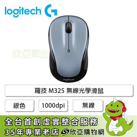 羅技 M325 無線光學滑鼠(銀)/無線/1000dpi/Unifying