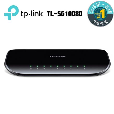 TP-LINK TL-SG1008D 8埠Gigabit交換器