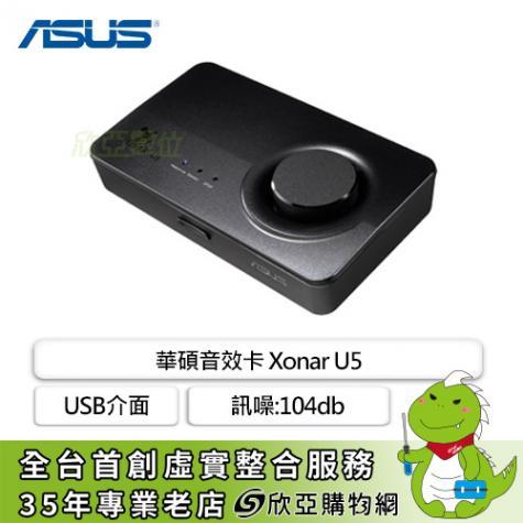 華碩音效卡 Xonar U5 USB介面/訊噪:104db/光纖