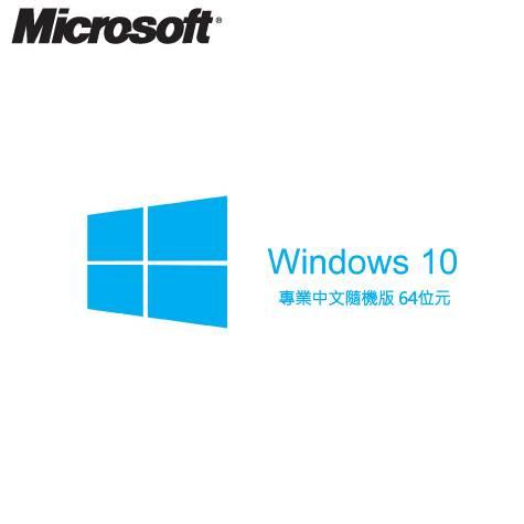 微軟Windows 10 Pro 專業中文隨機版 64位元