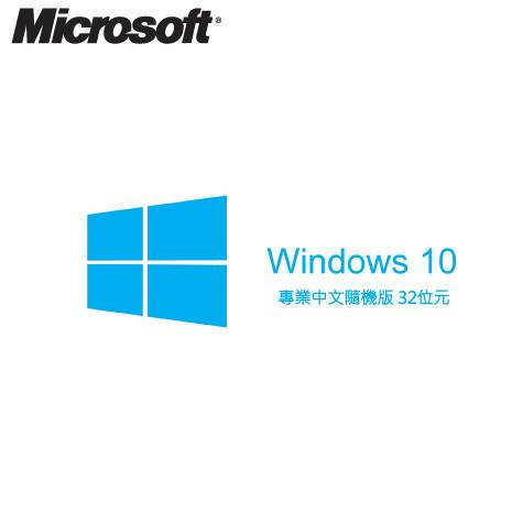 微軟Windows 10 Pro 專業中文隨機版 32位元