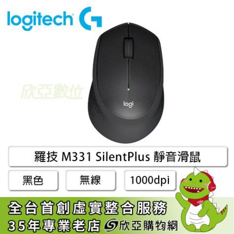羅技 M331 SilentPlus 靜音滑鼠(黑)/無線/1000dpi/2.4G
