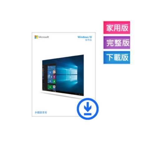 微軟Windows 10 HOME 家用版 32-bit/64-bit盒裝多國語言下載版(數位下載版無實體光碟)