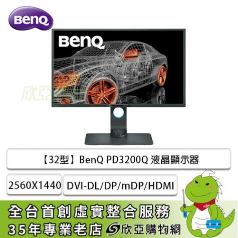 【32型】BENQ PD3200Q 液晶顯示器(2560X1440/AMVA+/內建KVM/三年保固)