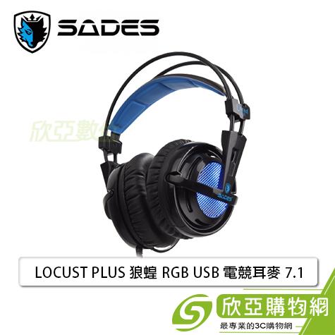 賽德斯SADES LOCUST PLUS 狼蝗 RGB USB 電競耳麥 7.1