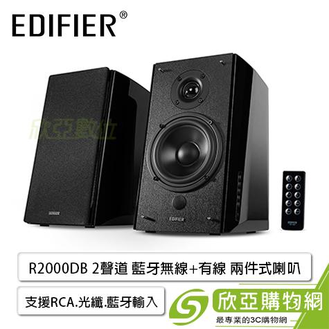 漫步者Edifier R2000DB 2聲道 藍牙無線+有線 兩件式喇叭 /120W大功率/支援RCA.光纖.藍牙輸入/鋼琴漆面外觀/附遙控器\t