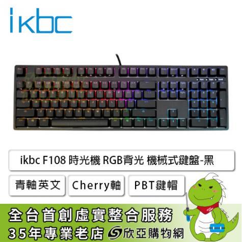ikbc F108 時光機 RGB背光 機械式鍵盤-黑/青軸英文/Cherry軸/PBT鍵帽