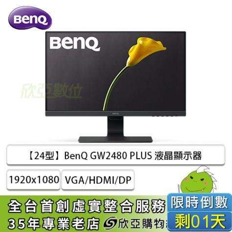 BENQ GW2480 PLUS 液晶