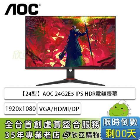 AOC 24G2E5 IPS HDR電競螢幕
