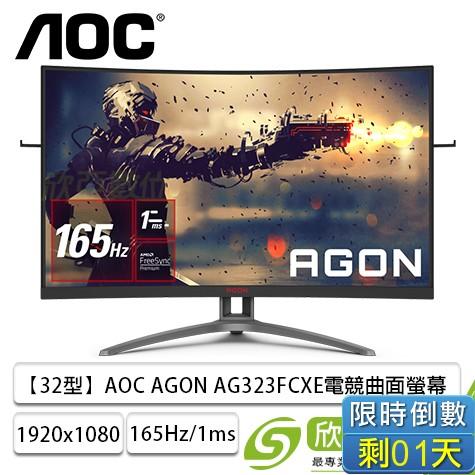 【32型曲電競】AOC AGON AG323FCXE電競曲面螢幕/1920x1080/VA面板/165HZ/1ms/HDRA/DisplayPort/HDMI