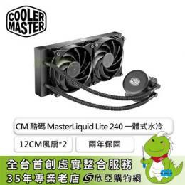 CoolerMaster(酷碼) MasterLiquid Lite 240 一體式水冷散熱器 (24CM冷排,雙腔式幫浦,雙風扇)
