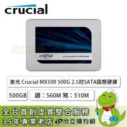 美光 Crucial MX500 500G/7mm/讀:560M/寫:510M/64層3D TLC/五年保固*捷元代理商公司貨*