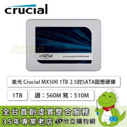 美光 Crucial MX500 1TB/7mm/讀:560M/寫:510M/64層3D TLC/五年保固*捷元代理商公司貨*