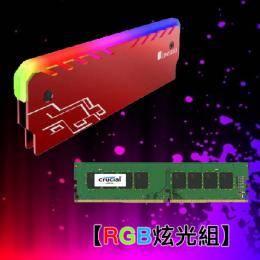 【RGB炫光組】美光 Micron Crucial DDR4-2400-8G+RGB 鋁合金記憶體散熱片(紅)
