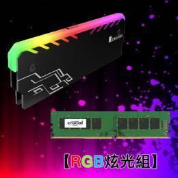 【RGB炫光組】美光 Micron Crucial DDR4-2400-8G+ RGB 鋁合金記憶體散熱片(黑)