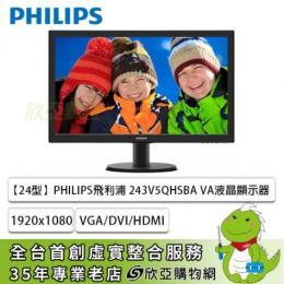 PHILIPS 243V5QHSBA 24型MVA液晶螢幕顯示器 MVA/D-Sub/DVI/HDMI/三年保固 新春活動:限時促銷)