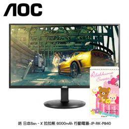 AOC 21.5吋 I2280SWD 窄邊框螢幕顯示器【1920x1080/IPS/D-sub+DVI-D/三年保固 】送 日本San–X 拉拉熊 6000mAh 行動電源-JP-RK-PB40