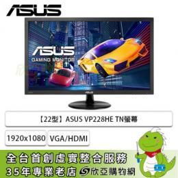 ASUS 21.5吋 VP228HE 液晶顯示器【 LED/D-Sub、HDMI /三年保固】