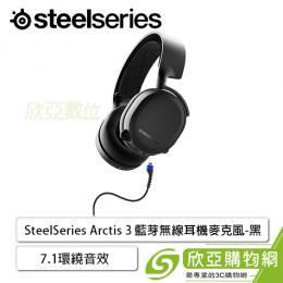 賽睿SteelSeries Arctis 3 藍芽無線耳機麥克風-黑/7.1 環繞音效/支援Swtich/PC/Mac/手機/PS4/Xbox One