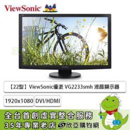 優派ViewSonicVG2233smh 21.5吋液晶顯示器【1920X1080/超廣角面版/DVI、HMDI//90度旋轉/三年保固一年無亮點】
