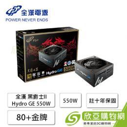 全漢 HGE 550 黑爵士II 550電源供應器(550W/80+金牌/全模組) 五年免費保固二年換新
