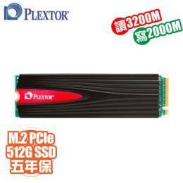 Plextor M9PeG 512G/M.2 PCIe 2280/讀:3200M/寫:2000M/Marvell/TLC/電競散熱片/五年保