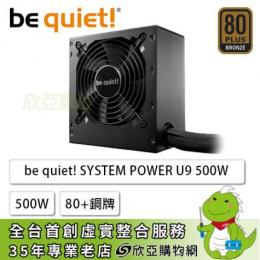 be quiet! SYSTEM POWER U9 500W 80+銅/DC-DC/靜音電源/五年保固