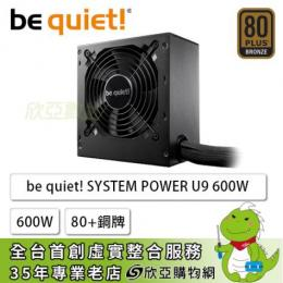 be quiet! SYSTEM POWER U9 600W 80+銅/DC-DC/靜音電源/五年保固