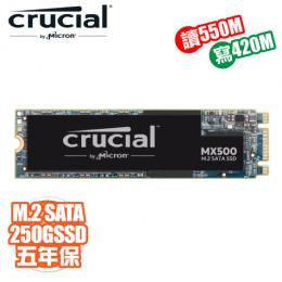 美光 Crucial MX500 250G/M.2 SATA 2280/讀:550M/寫:420M/64層3D TLC/五年保固*捷元代理商公司貨*