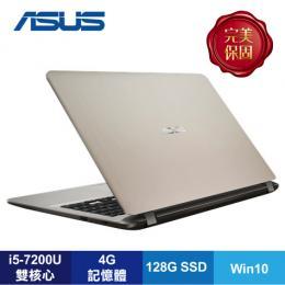ASUS X507UB-0101C7200U 冰鑽金/i5-7200U/MX110 2G/4G/1T+128G SSD/15.6吋FHD/W10/含ASUS原廠後背包及滑鼠