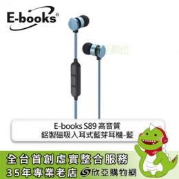 E-books S89 高音質鋁製磁吸入耳式藍芽耳機-藍/藍芽4.2/E-EPA175BL
