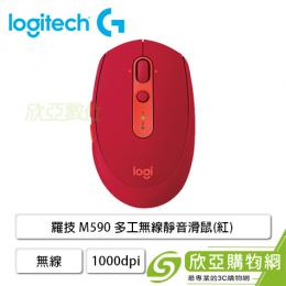 羅技Logitech M590 多工靜音無線滑鼠-寶石紅/藍芽+2.4G雙連線/1000DPI