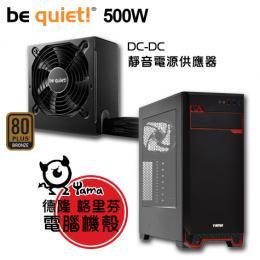 【無敵拼圖】be quiet! SYSTEM POWER 9 500W 80+銅/DC-DC/靜音電源/五年保固+德隆 格里芬/ATX/黑化下置/紅光風扇/透測U3電腦機殼