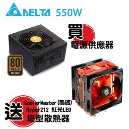 【無敵拼圖】台達 GPS-550LB E 80+銅牌電源供應器 (550W/80+銅牌/五年保固) 送CMr(酷碼) Hyper 212 紅光LED 塔型散熱器