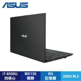 ASUSPRO P2440UF-0081A8550U 商用筆電/i7-8550U/MX130 2G/8G/256G M.2/DVD/14吋FHD/W10-PRO/3年保/含ASUS原廠包包及滑鼠