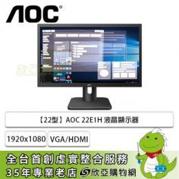 【22型】AOC 22E1H 液晶顯示器/1920*1080/TN/D-sub/HDMI/不閃屏/低藍光