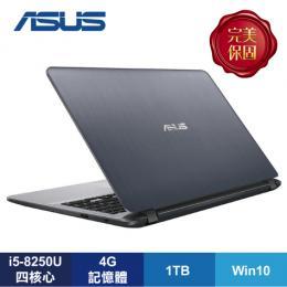 ASUS X507UB-0331B8250U 霧面灰戰鬥版筆電/i5-8250U/MX110 2G/4G/1TB/15.6吋FHD/W10