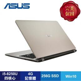 ASUS X507UB-0361C8250U 霧面金戰鬥版筆電/i5-8250U/MX110 2G/4G/256G SSD/15.6吋FHD/W10