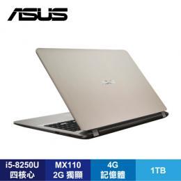 ASUS X507UB-0381C8250U 霧面金戰鬥版筆電/i5-8250U/MX110 2G/4G/1TB/15.6吋FHD/W10