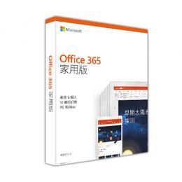 微軟Microsoft Office 365 家用版中文盒裝 (1YR P4供6台PC 一年授權)