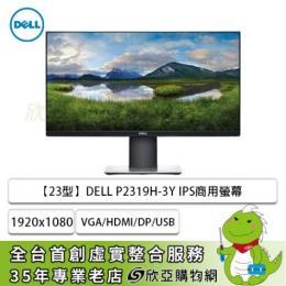 ★分期0利率★DELL P2319H-3Y 23吋IPS商用螢幕/1920x1080/濾藍光/不閃屏/無邊框/D-sub/HDMI/DP/usb/旋轉直立/升降/壁掛